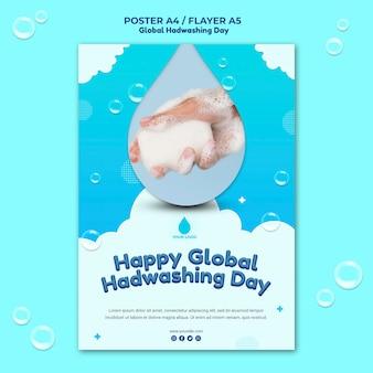 글로벌 손 씻기의 날 개념 포스터 템플릿