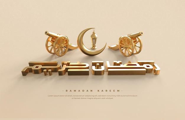 Золотая 3d каллиграфия рамадан карим с фонарями реалистичные 3d исламские праздничные декоративные элементы
