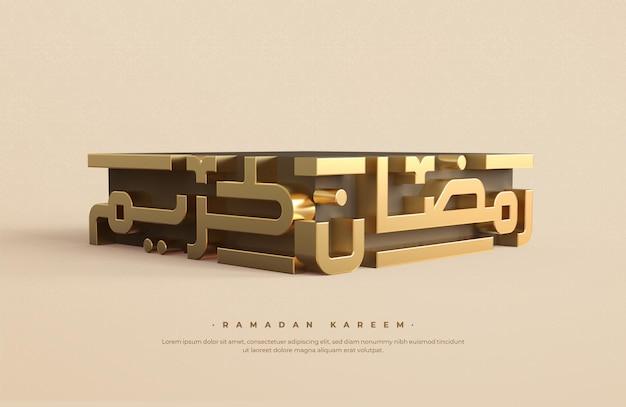 Gold 3d ramadan kareem calligraphy