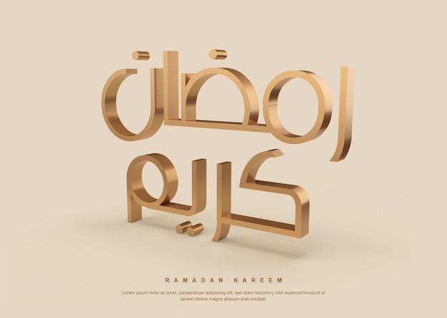 Золотая 3d каллиграфия рамадан карим