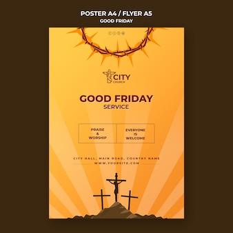 聖金曜日のポスターテンプレート