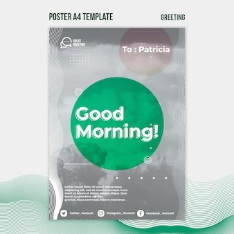 좋은 아침 메시지 포스터 템플릿
