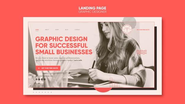グラフィックデザイナーのランディングページ
