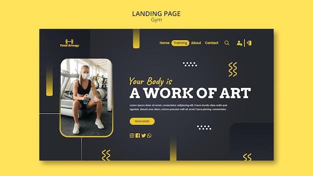 체육관 방문 페이지 디자인 서식 파일