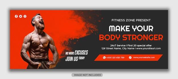 Спортзал или фитнес баннер в социальных сетях или шаблон оформления обложки facebook