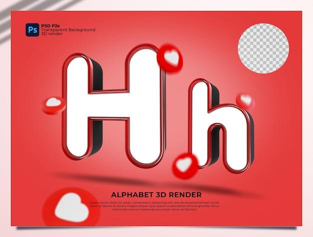 H 알파벳 3d 렌더링 요소와 붉은 색