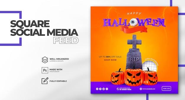 Шаблон сообщения в социальных сетях на хэллоуин элегантный 3d