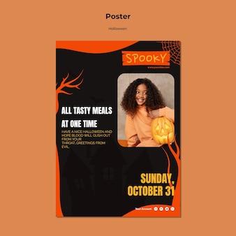 할로윈 음식 포스터 템플릿