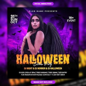 Шаблон поста и флаера в социальных сетях для вечеринки в стиле ужасов на хэллоуин
