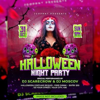 Шаблон флаера для публикации в социальных сетях на вечеринке в честь хэллоуина
