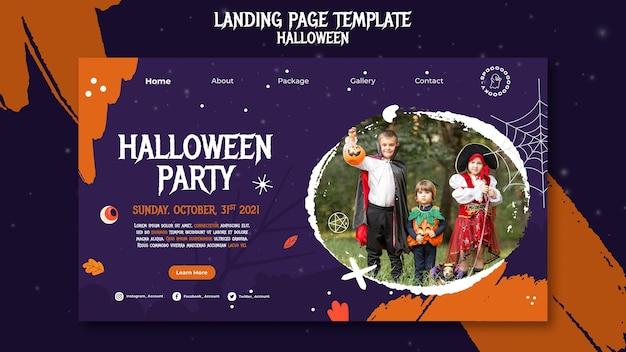 Шаблон целевой страницы вечеринки на хэллоуин