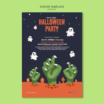좀비 포스터 템플릿에 할로윈 파티