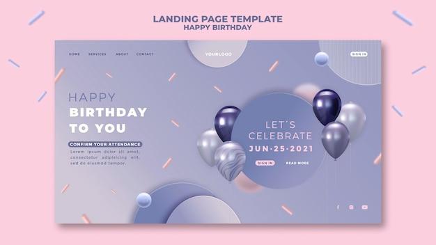 Шаблон целевой страницы с днем рождения