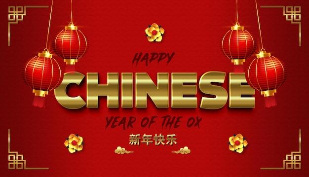 Счастливый китайский новый год 3d текстовый эффект шаблон