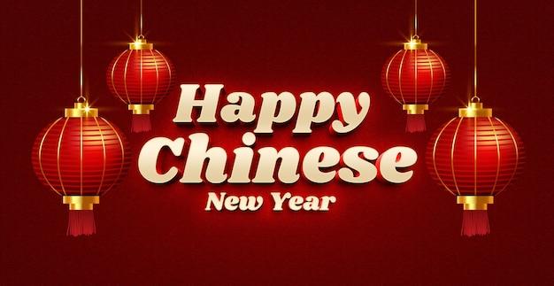 행복 한 중국 새 해 3d 텍스트 효과 템플릿