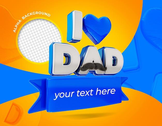 幸せな父の日ロゴ 3 d レンダリング