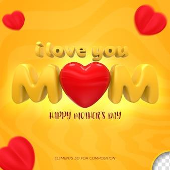 해피 어머니의 날 이모티콘 3d