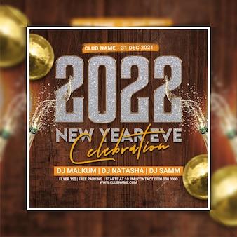 새해 복 많이 받으세요 2022 파티 전단지