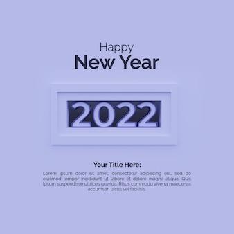 새해 복 많이 받으세요 2022 포스트 디자인