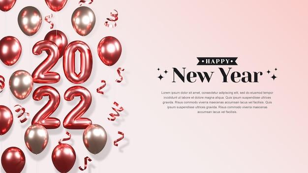 С новым 2022 годом с подарочными коробками, воздушными шарами и конфетти, 3d визуализация