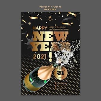 해피 뉴 이어 파티 포스터 템플릿 무료 PSD 파일