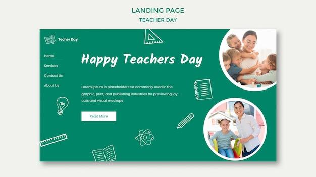 幸せな先生の日のランディングページ