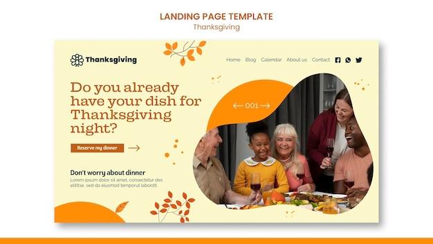 Шаблон целевой страницы с днем благодарения