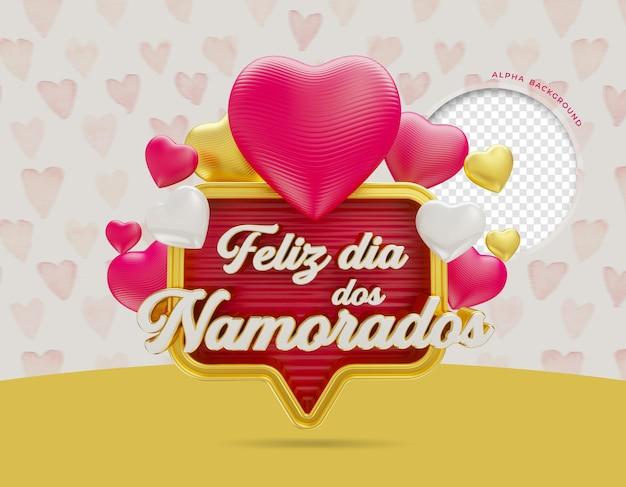 브라질에서 해피 발렌타인 데이 3d