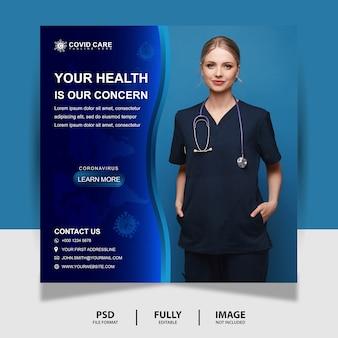 Здравоохранение социальные медиа почта баннер
