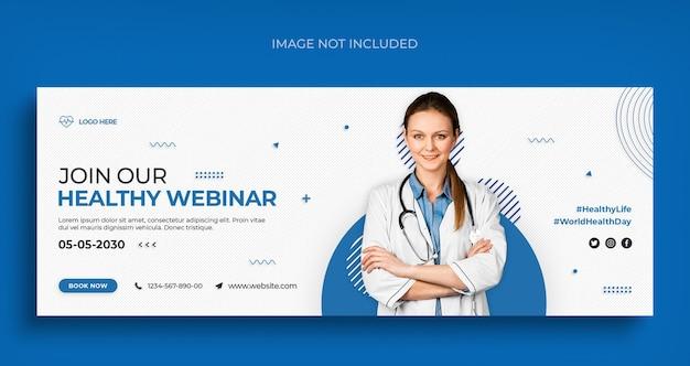 의료 및 의료 소셜 미디어 웹 배너 및 facebook 표지 사진 디자인 템플릿