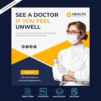 바이러스 예방 의료 배너 서식 파일