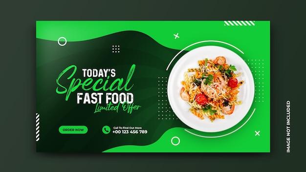건강 식품 메뉴 및 야채 레스토랑 소셜 미디어 배너 템플릿 무료 psd