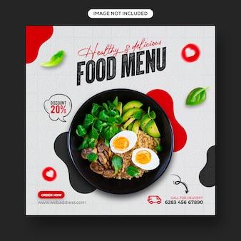 健康食品プロモーションソーシャルメディアとinstagramの投稿バナーテンプレート