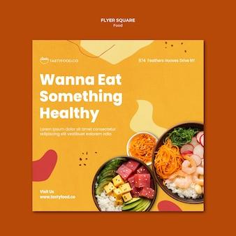 건강 식품 제곱 전단지
