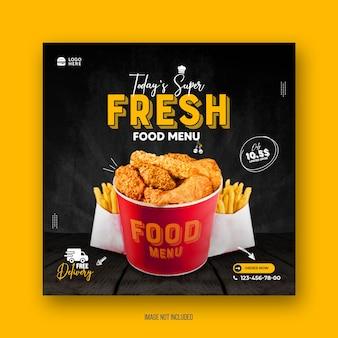 건강한 특별 음식 메뉴 프로모션 소셜 미디어 전단지 또는 instagram 게시물 템플릿