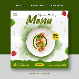 건강한 야채 음식 레시피 홍보 페이스북 인스타그램 소셜 미디어 포스트