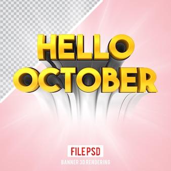 안녕하세요 10월 텍스트 골드