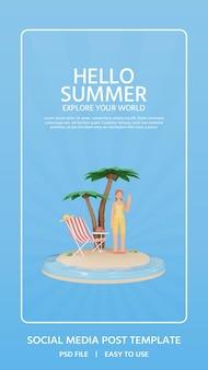 Привет, лето, шаблон сообщения в социальных сетях