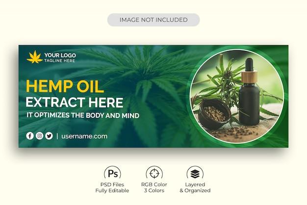 Конопляный продукт cbd oil социальные медиа шаблон для обложки facebook