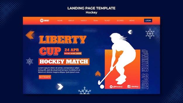 ホッケースポーツのランディングページのデザインテンプレート