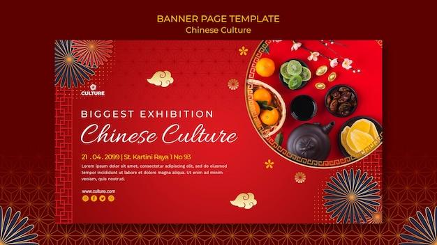 Banner orizzontale per mostra di cultura cinese