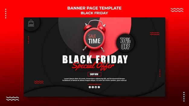 Горизонтальный баннер для продажи черная пятница