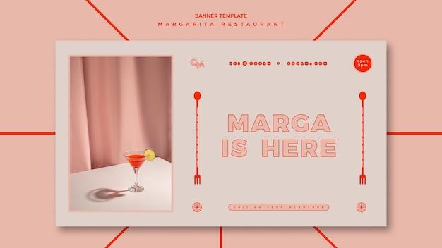 마가리타 칵테일 음료 가로 배너
