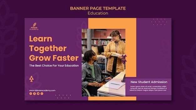 大学教育のための水平バナー