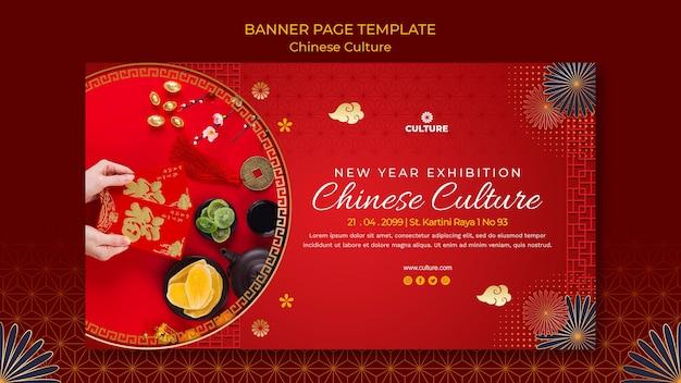 Шаблон горизонтального баннера для выставки китайской культуры