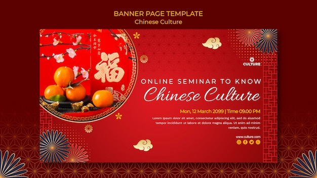 中国文化展の横長バナーテンプレート