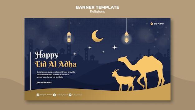 イードアルアドハーのお祝いのための水平バナーテンプレート