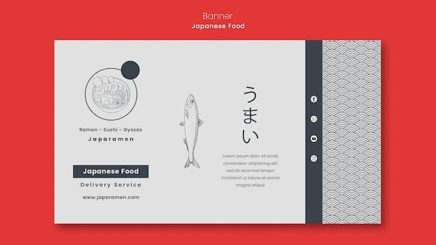 Шаблон горизонтального баннера для ресторана японской кухни