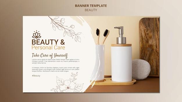 Шаблон горизонтального баннера для личной гигиены и красоты