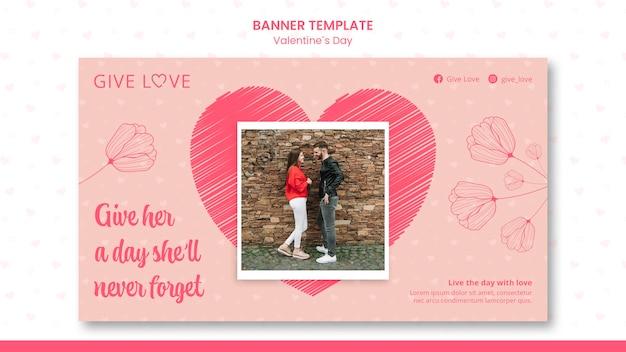 カップルの写真とバレンタインデーの水平バナーテンプレート